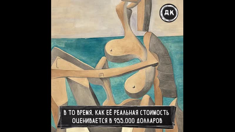 Купил подлинник картины Пикассо   Дерзкий Квадрат