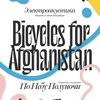 20.07 | Bicycles for Afghanistan | Mod Roof