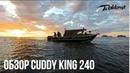 Катер для рыбалки и экспедиций Weldcraft 240 Cuddy King Алюминиевый катер с каютой Обзор