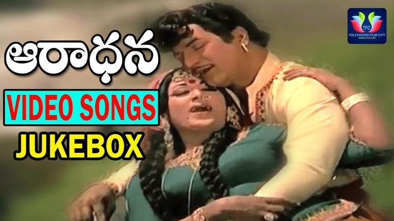 Aaradhana Movie Video Songs|| Jukebox ||NTR,Vanisree||TFC Classics