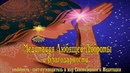 Практика❤Медитация Любящей Доброты и Благодарности | Курс Медитации Радость Ума — Занятие 5.