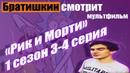 📽Братишкин смотрит мультфильм на ГГ Рик и Морти 1 сезон 3 4 серия