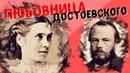 Иваново с Перцем №2. Любовница Достоевского Аполлинария Суслова