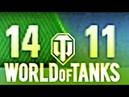 World Of Tanks Thug Life ТРЮКИ БАГИ ВБР Мир танков ПРИКОЛЫ 5