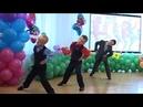 Зажигательный танец мальчиков Давай поднимем ручки и будем танцевать, выпускной бал в детс