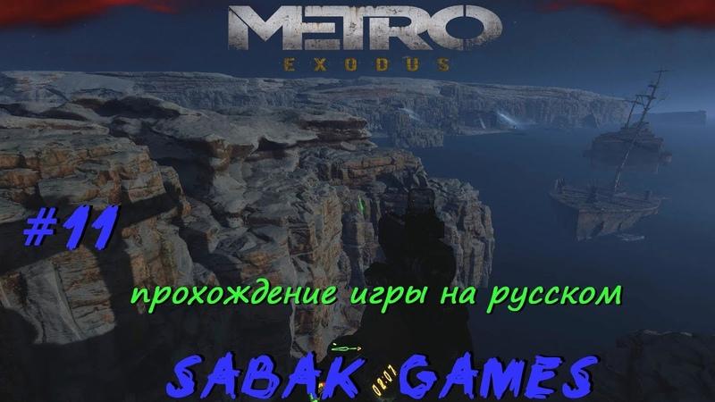 Metro Exodus прохождение хоррор 11 犬 обход территории