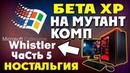 Установка Windows Whistler на современный компьютер Часть 5