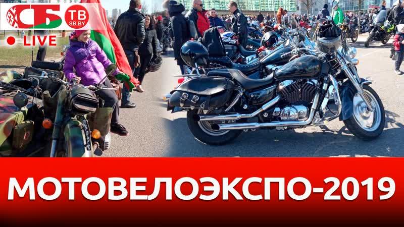 Открытие мотосезона и выставки МОТОВЕЛОЭКСПО-2019 | ПРЯМОЙ ЭФИР