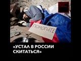 Краснодарский сирота разочаровался в Путине..mp4