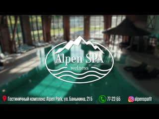 Alpen spa wellness