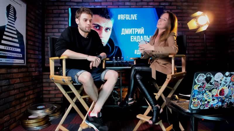 ЛайвЧат с актёром Дмитрием Ендальцевым (Выжить После, Психологини) Дарим Билеты в Кино!