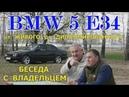 БМВ/BMW 5 E34 БЕСЕДА ПО ДУШАМ С ВЛАДЕЛЬЦЕМ , ИСТОРИЯ АВТО ОТ ЖИВОГО ДО ДИПЛОМИРОВАННОГО