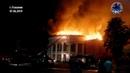 Как сгорел кинотеатр Мир в Стаханове