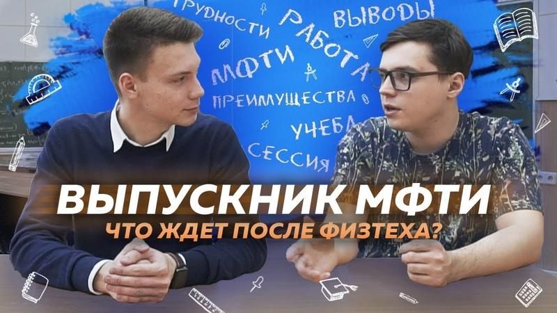 Выпускник МФТИ Что ждет после Физтеха Советы поступающим Интервью