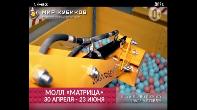 Выставка Мир Кубиков в Молл Матрица