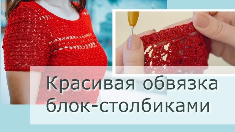 Красивая обвязка горловины и рукавов блок-столбиками для вязаного платья крючком