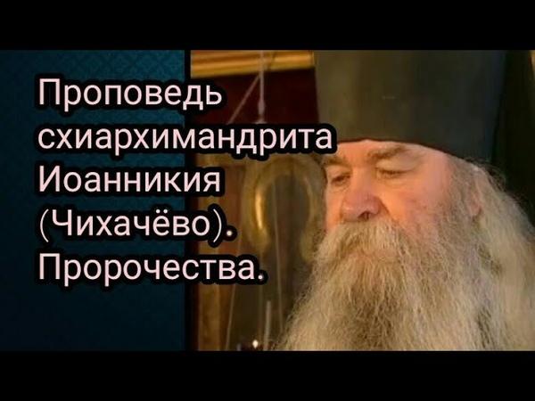 Проповедь схиархимандрита Иоанникия (Чихачёво). Пророчества.