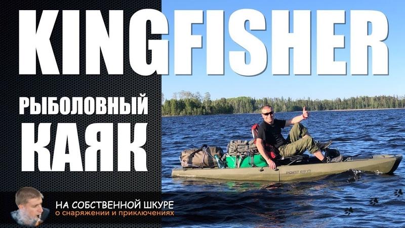 ✓ Рыболовный каяк KingFisher. Практический опыт