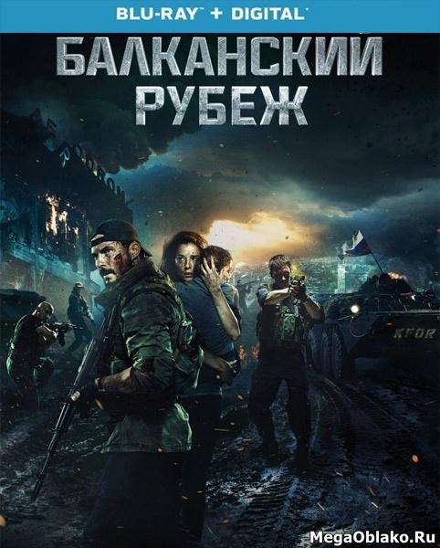 Балканский рубеж (2019/BDRip/HDRip)