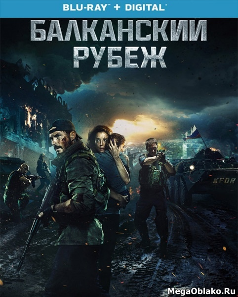 Балканский рубеж (2019/BDRip/HDRip) + BDRip 720p, 1080p FRA Transfer