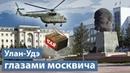 Вертолёты, Байкал, театр Улан-Удэ: глазами москвича