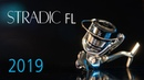 Обзор катушки Shimano Stradic FL 2019