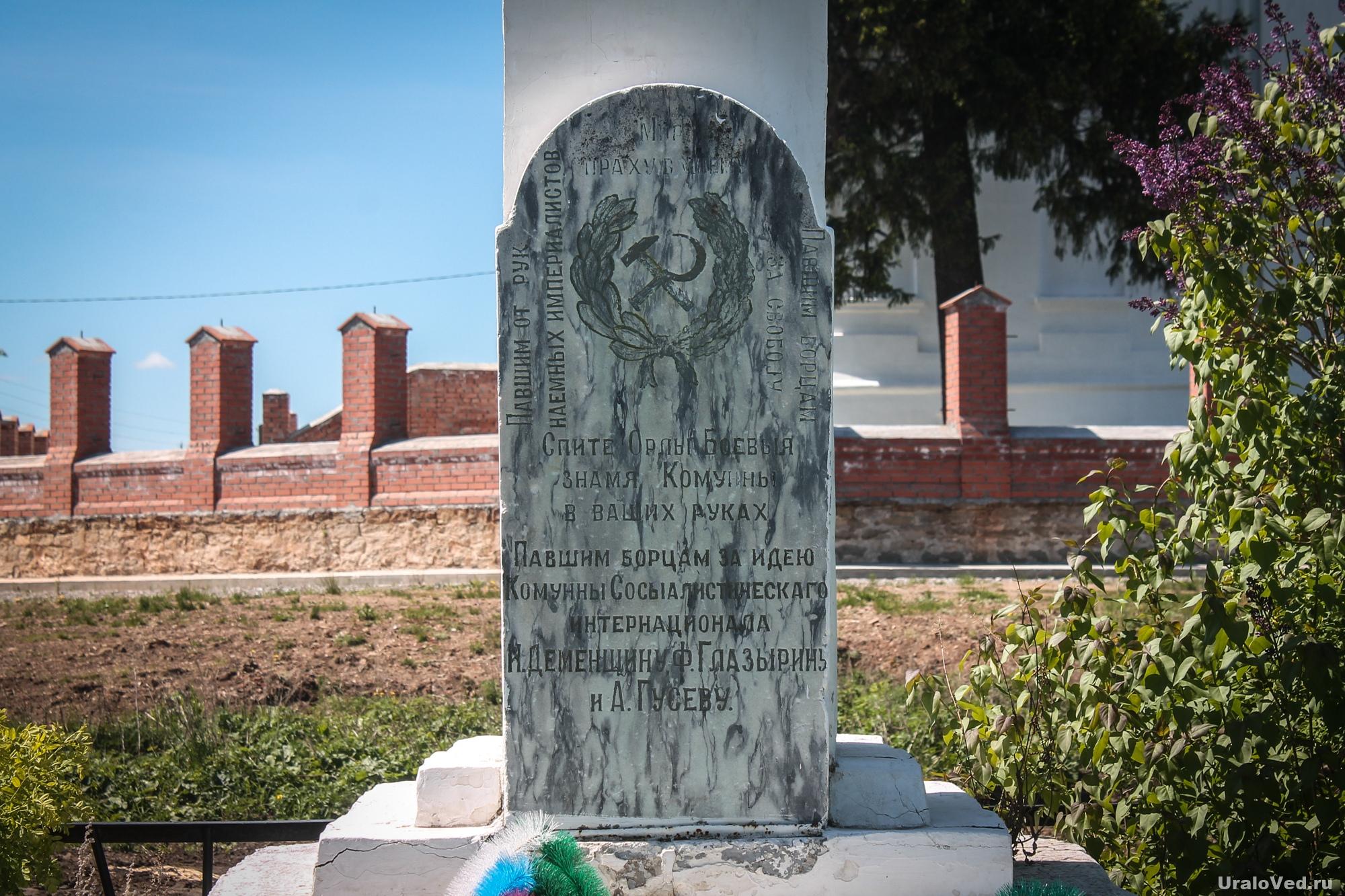 Памятник в селе Булзи