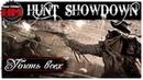 УБИТЬ И ЧУЖИХ И СВОИХ | Hunt Showdown