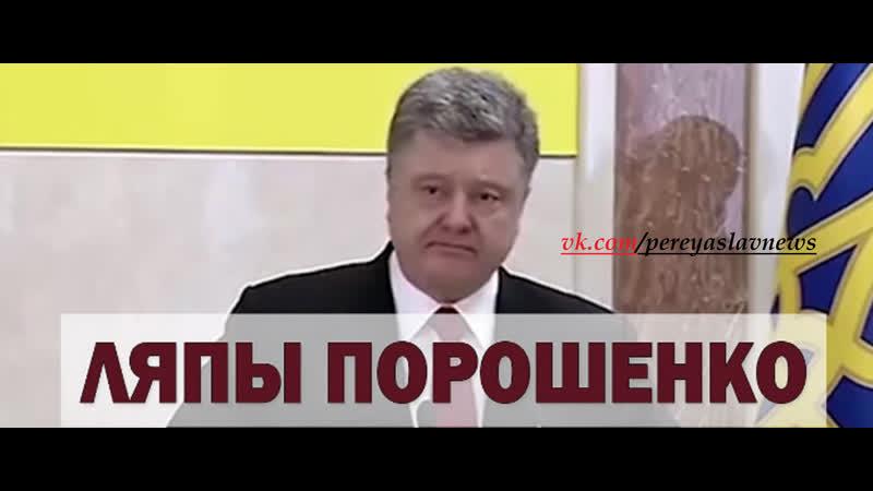 От циничных бандер до украинского оккупанта. Ляпы и оговорки порошенко...