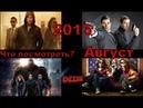 Новинки кино Что посмотреть Лучшие фильмы август 2015