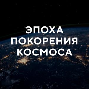 Эпоха покорения космоса