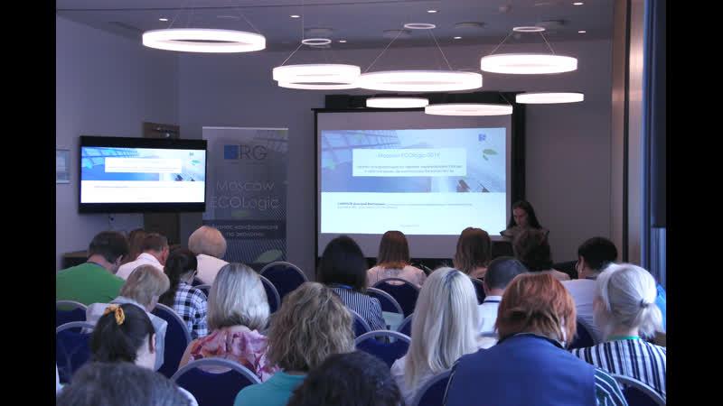 Бизнес-конференция по экологии Moscow ECOlogic