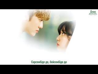 Eun Bin, Ko Ji Yeon - All Day [kaz_sub] (Сені жек көрудің тәсілі OST)