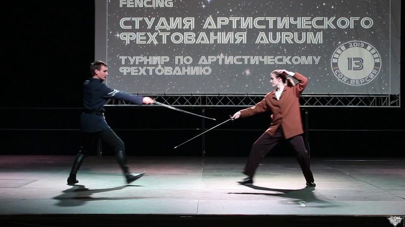 """Номер """"Vote for fencing"""", САФ Aurum - Geek-конвент CON.Версия 2019"""