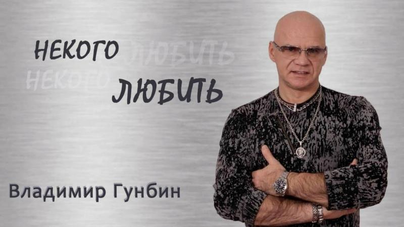 Владимир Гунбин - Некого любить |AUDIO|- ХИТ2019