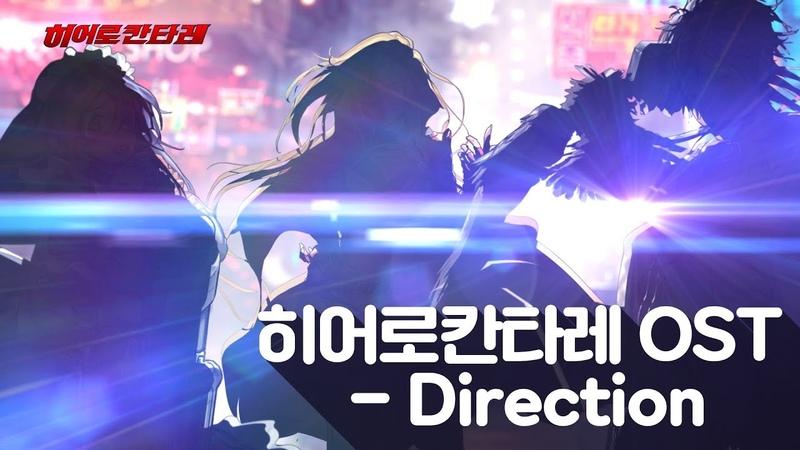 히어로칸타레 OST APNEA - Direction (Full ver.)