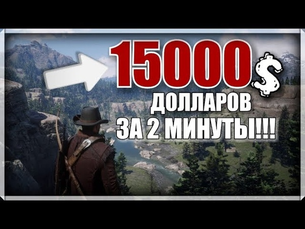 15000$ за 2 минуты в Red Dead Redemption 2 15000$ in 2 minutes in Red Dead Redemption 2