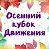 26 ОКТЯБРЯ 2019 - ОСЕННИЙ КУБОК КЛУБА «ДВИЖЕНИЕ»