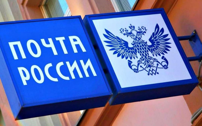 Почта России. Добро пожаловать в каменный век