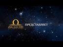 """Инесса Крыжановская """"Таро - как магический инструмент"""""""