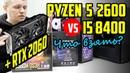 Ryzen 5 2600 или i5 8400 Что взять к RTX 2060 Честный тест двух систем с одной видюхой!