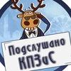 Подслушано КПЗиС / г.Челябинск.
