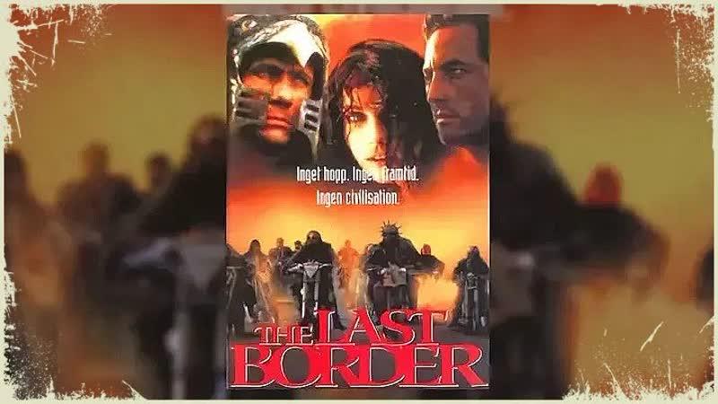Последний кордон Трейлер 1993