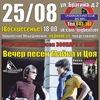 25/08 (вс.) Вечер песен МАЙКА и ЦОЯ + Фильм ЛЕТО