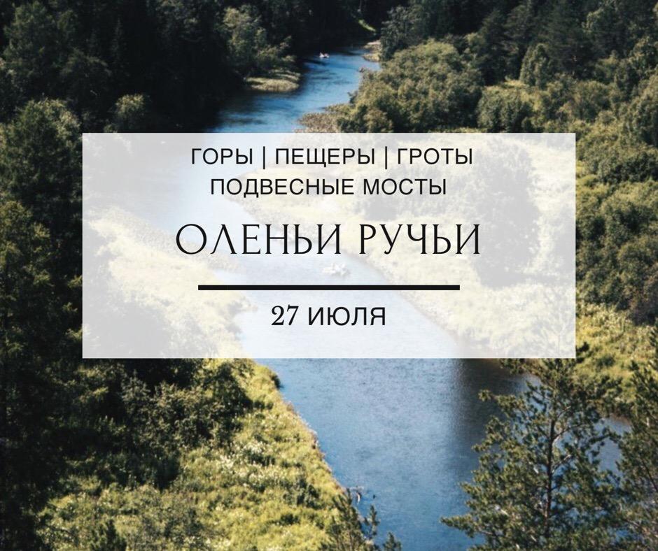 Афиша Тюмень ОЛЕНЬИ РУЧЬИ / ДНЕВКА / 27 ИЮЛЯ
