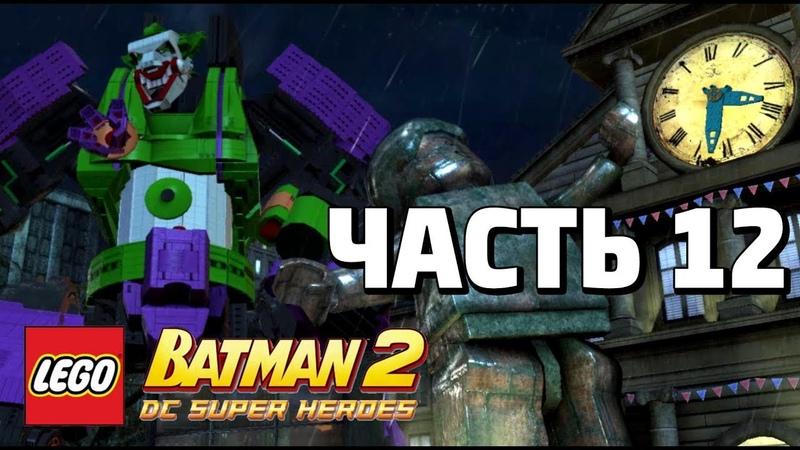 LEGO Batman 2 DC Super Heroes Прохождение - Часть 12 - БУДУЩИЙ ПРЕЗИДЕНТ
