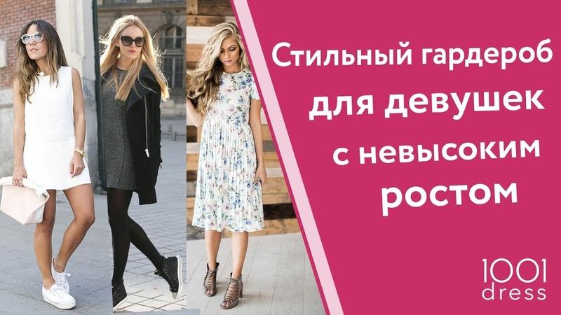 Как одеваться девушкам с невысоким ростом? Советы стилиста!