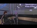 5 Прохождение Mass Effect 3 Наемники