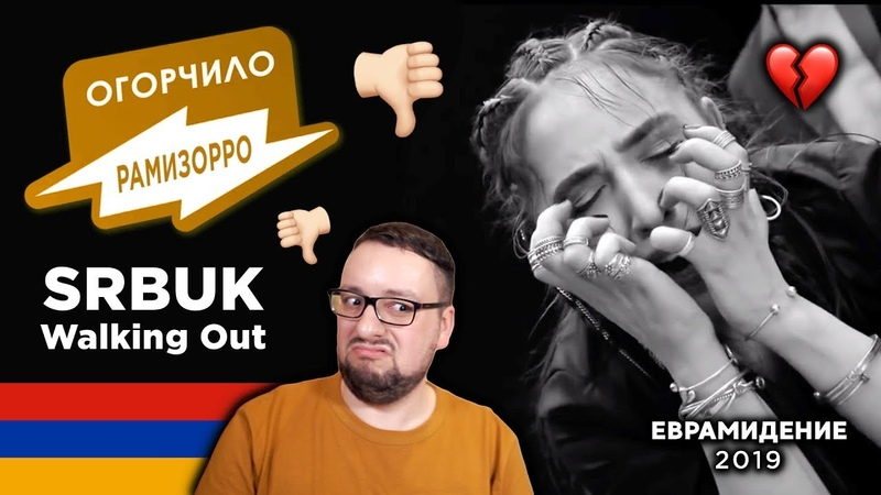 Srbuk Walking Out Armenia Евровидение 2019 REACTION реакция