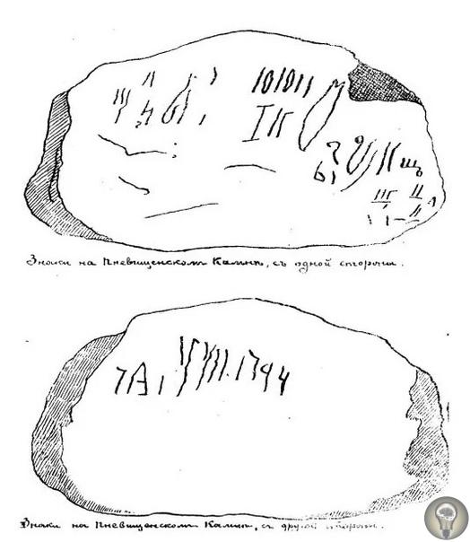 Пневищенский камень - загадочный памятник дохристианской письменности у славян В 1873 году в местечке Романове, Горецкого уезда, Могилёвской губернии, строилась каменная церковь. Камни для этой